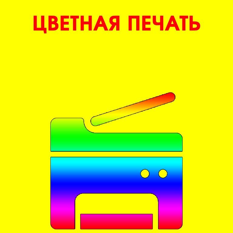Цветная печать во Владимире (быстро и недорого)
